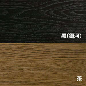 棚板カラー