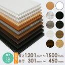 【3枚セット】オーダー カラー化粧 棚板 厚さ15mm長さ1201mm〜1500mm奥行301mm〜450mm長さ1面はテープ処理済み約6.5〜8.1kg カラー棚板 オーダー メイド カラーボード