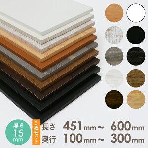 カラー棚板