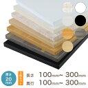【3枚セット】オーダー カラー化粧 棚板 厚さ20mm長さ100mm〜300mm奥行100mm〜300mm長さ1面はテープ処理済み約 ランバーコア カラー棚板 オーダー メイド カラーボード ホワイト