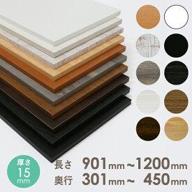 オーダー カラー化粧 棚板 厚さ15mm長さ901mm〜1200mm奥行301mm〜450mm長さ1面はテープ処理済み約4.9〜6.5kg カラー棚板 オーダー メイド カラーボード ホワイト 白 ブラック 黒 茶色 木目 シャビー シック DIY 化粧板 収納棚