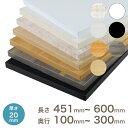 オーダー カラー化粧 棚板 厚さ20mm長さ451mm〜600mm奥行100mm〜300mm長さ1面はテープ処理済み 約1.6kg ランバーコア …