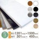 【3枚セット】オーダー カラー化粧 棚板 厚さ15mm長さ1201mm〜1500mm奥行301mm〜450mm長さ1面はテープ処理済み約6.5〜…