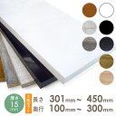 【3枚セット】オーダー カラー化粧 棚板 厚さ15mm長さ301mm〜450mm奥行100mm〜300mm長さ1面はテープ処理済み約1.0〜1.…