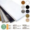 【3枚セット】オーダー カラー化粧 棚板 厚さ15mm長さ601mm〜900mm奥行451mm〜600mm長さ1面はテープ処理済み約4.3〜6.…