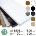 オーダー カラー化粧 棚板 厚さ15mm長さ1501mm〜1800mm奥行100mm〜300mm長さ1面はテープ処理済み約5.4〜6.5kg カラー…