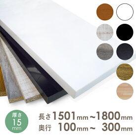 オーダー カラー化粧 棚板 厚さ15mm長さ1501mm〜1800mm奥行100mm〜300mm長さ1面はテープ処理済み約5.4〜6.5kg カラー棚板 オーダー メイド カラーボード ホワイト 白 ブラック 黒 茶色 木目 シャビー シック DIY 化粧板