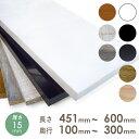 オーダー カラー化粧 棚板 厚さ15mm長さ451mm〜600mm奥行100mm〜300mm長さ1面はテープ処理済み約1.7〜2.2kg カラー棚…