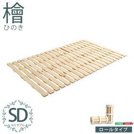 すのこベッドロール式 檜仕様(セミダブル)【涼風】