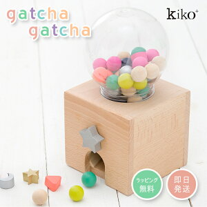 【10%OFFクーポン対象外】kiko+ gatchagatcha キコ ガチャガチャ | 本体 gatcha ガチャポン 木のおもちゃ 誕生日 1歳 1歳半 2歳 3歳 4歳 男 女 子供 出産祝い ギフト 男の子 女の子 プレゼント 玩具 知育