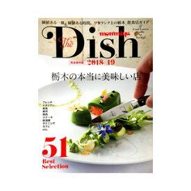 The Dish (2018_19)【ザ・ディッシュ】価値ある一皿、価値ある時間。ワンランク上の栃木グルメガイド 栃木県のタウン情報誌 monmiya(もんみや) MOOK