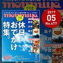 栃木県のタウン情報誌 monmiya(もんみや)2017年5月号「週末どこ行く?休日おでかけ特集。」