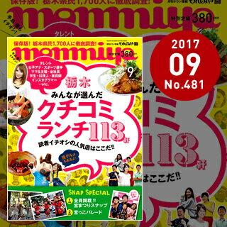 栃木県のタウン情報誌 monmiya(もんみや)2017年9月号「栃木 みんなが選んだクチコミランチ113軒」