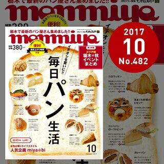 栃木県のタウン情報誌monmiya(もんみや)2017年10月号「毎日パン生活」