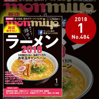 栃木県のタウン情報誌monmiya(もんみや)2018年1月号「新店勢ぞろいラーメン2018」