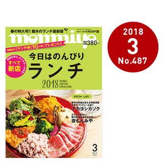 栃木県のタウン情報誌 monmiya(もんみや)2018年3月号「今日はのんびりランチ」