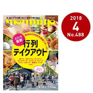 【4月号は送料無料】栃木県のタウン情報誌 monmiya(もんみや)2018年4月号「行列テイクアウト」