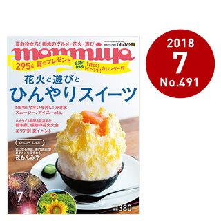 栃木県のタウン情報誌 monmiya(もんみや)2018年7月号「花火と遊びとひんやりスイーツ」