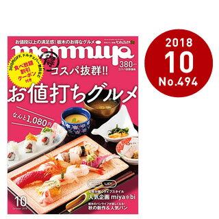 栃木県のタウン情報誌 monmiya(もんみや)2018年10月号「コスパ抜群!! お値打ちグルメ」
