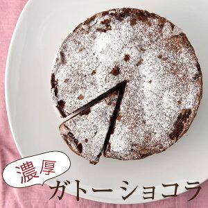 濃厚ガトーショコラ(ホールケーキ5号サイズ:約5〜6人分) チョコ ケーキ チョコレートケーキ ショコラケーキ バースデー ケーキ 誕生日 記念日 お菓子 食べ物 イベント 景品 挨拶 クリスマ