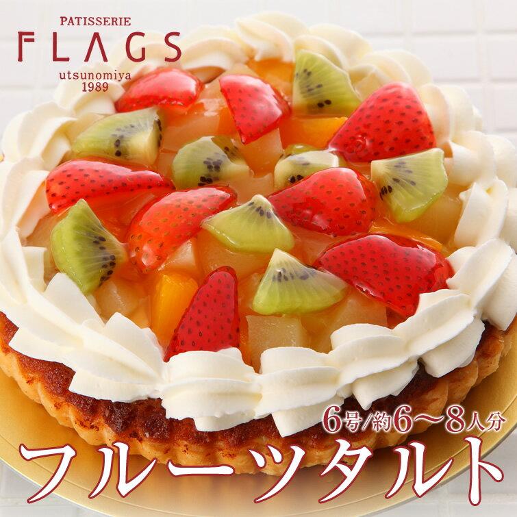 フルーツタルト (*冷凍ケーキ ホールケーキ6号サイズ:約6〜8人分) フルーツ タルト バースデー ケーキ 誕生日 記念日 可愛い お菓子 ギフト お祝い 内祝い お土産 人気