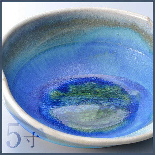 <003-T>【ユニバーサルデザイン】益子焼 陶器 人にやさしい陶器:5寸鉢(トルコ・ブルー釉) [和食器 青 オーブン レンジ 電子レンジ 食洗機にもおすすめ
