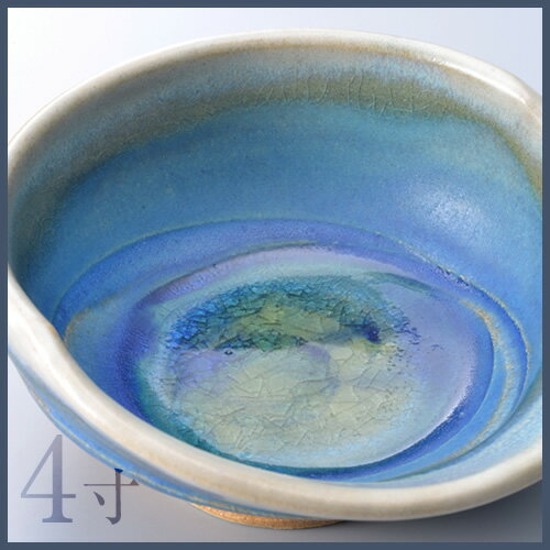 <005-T>【ユニバーサルデザイン】益子焼 陶器 人にやさしい陶器:4寸鉢 [和食器 青 オーブン レンジ 電子レンジ 食洗機にもおすすめ