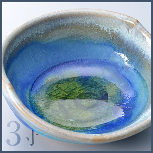 <006-T>【ユニバーサルデザイン】益子焼 陶器 人にやさしい陶器:3寸鉢 [和食器 青 オーブン レンジ 電子レンジ 食洗機にもおすすめ