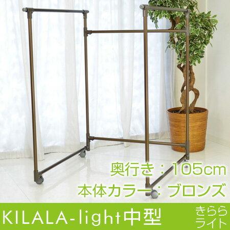 室内物干し ブロンズ色 布団も干せる 高強度で 軽く錆ないアルミ合金製 物干しスタンド( 室内物干しKILALA-light中型1000B)105cm 折りたたみ キャスターで収納も簡単 日本製 本体カラー・ブロンズ