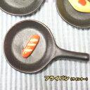 箸置き フライパン(ウィンナーつき) 1個 陶器【美濃焼】【定形外郵便発送可】;箸置き かわいい おしゃれ おもしろい レスト