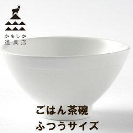 かもしか道具店 飯碗・茶碗 ごはんの碗 普通サイズ しろじろダイエット茶碗【和食器】;