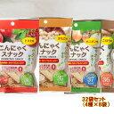 こんにゃくせんべい オニオン・トマト・ごぼう・きなこ 4種×8袋 36〜37kcal こんにゃくチップ こんにゃくスナック …