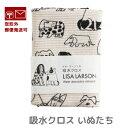 吸水クロス スケッチいぬたち LISA LARSON ふきん  リサラーソン 犬 ポリエステル80%ナイロン20% 約30×45cm …