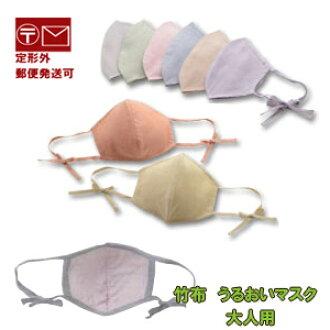 供TAKEFU竹布口罩大人使用的takefu滋潤口罩;05P03Dec16禮物母親節