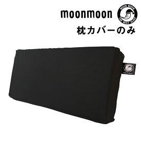 ムーンムーン 安心の日本メーカー オーダー枕 Dr.Layer ハード ソフト専用まくら 枕カバー 快眠グッズ moonmoon