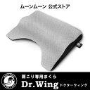 2500円OFFクーポン/ ムーンムーン Dr.Wing 日本製 肩こり専用まくら 枕 肩こり対策 肩こり解消 人気 安眠 まくら マク…