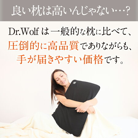 ムーンムーン安心の日本メーカーDr.Wolf枕安眠サポート低反発まくら安眠枕快眠枕健康枕まくらマクラハイクラスドクターウルフ