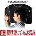 2000円OFFクーポン+ポイント5倍/ YOKONE3 医師が推奨する 横向き寝 枕 枕カバー付き まくら マクラ いびき いびき防止…