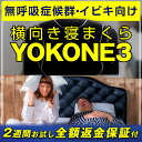 YOKONE3 横向き寝 熟睡 快眠 安眠 睡眠時無呼吸症候群 無呼吸 いびき ストレートネック 肩こり 頭痛 疲労回復 寝返り …