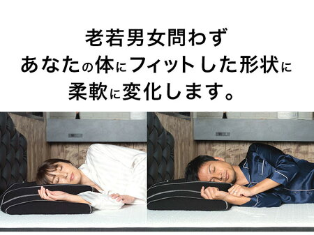横向き寝専用まくら