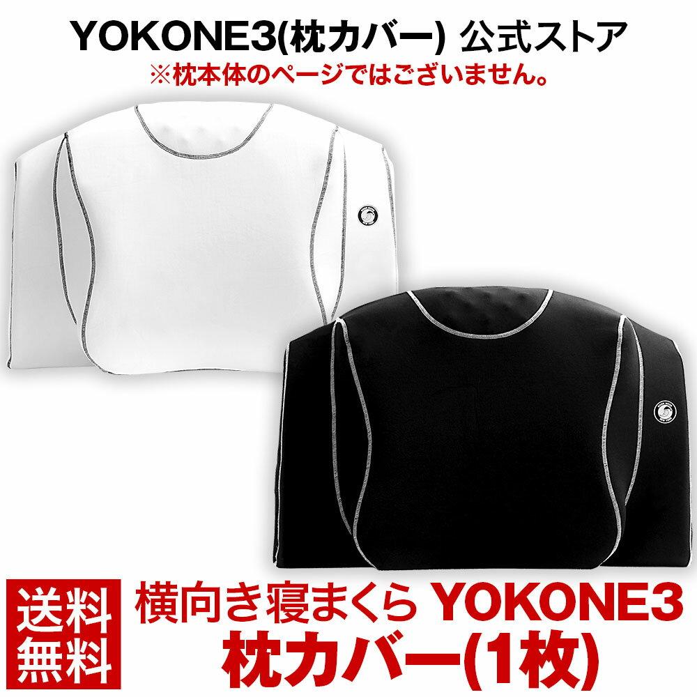 YOKONE3専用 枕カバー