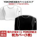 ムーンムーン YOKONE3 専用 枕カバー moonmoon