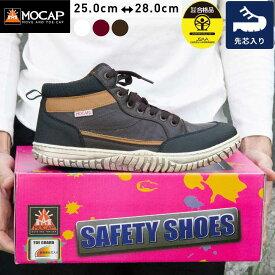 安全靴 スニーカー メンズ レディース 安全 作業靴 作業 靴 セーフティー ワーク シューズ おしゃれ 軽量 ハイカット ローカット 女性 男性 痛くない 疲れない MOCAP CPM346S
