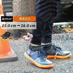 安全靴 作業スニーカー ハイカット ベルクロ 反射材 鉄芯 セーフティー シューズ メンズ ネイビー 白 グレー 黒 クッション インソール MOCAP cpm357 レディース ハイカット おしゃれ 作業靴 ス