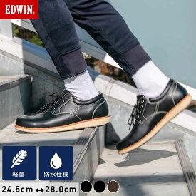 【SALE☆20%OFF!】メンズ スニーカー ビジネスシューズ 防水 EDWIN 紳士靴 ウォーキング 黒 茶 レイン 軽量 edm456 24.5 25 26 27 28cm EDM456 edm456