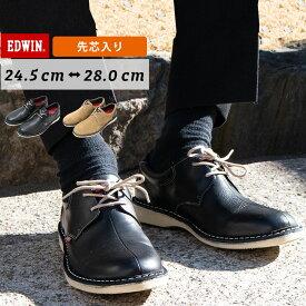 ビジネスシューズ メンズ 革靴 スニーカー レディース カジュアル おしゃれ カジュアル シューズ 通学 通勤 仕事 靴 シンプル ローカット 男性 EDWIN エドウイン EDM701 革靴 本革 センターシームコンフォート 父の日