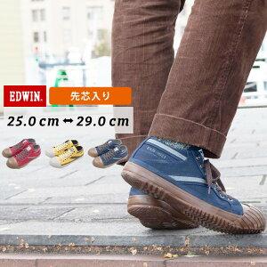 安全靴 スニーカー メンズ レディース 安全 作業靴 作業 靴 セーフティー ワーク シューズ おしゃれ 軽量 ハイカット ローカット 女性 男性 痛くない 疲れない エドウイン ESM0921