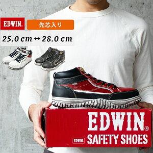 安全靴 メンズ スニーカー セーフティーシューズ EDWIN エドウィン エドウイン 先芯 軽い 軽量 ブランド かっこいい おしゃれ ハイカット ローカット 反射材 25 26 27 28 esm102 作業靴