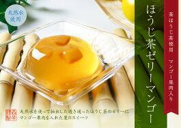 ほうじ茶ゼリーマンゴ
