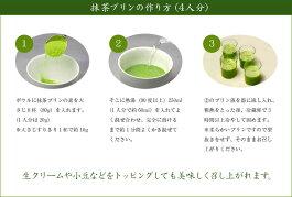 抹茶プリンの作り方